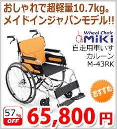 自走用車いす M-43RK 「カルーン」