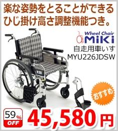 多機能 自走用車いす MYU226JDSW