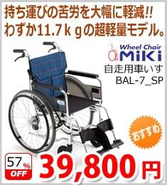 自走用車いす BAL-7_SP