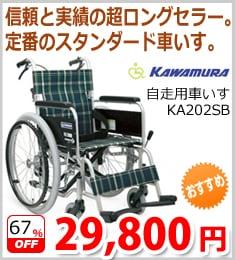 自走用車いす KA202SB-40(42)
