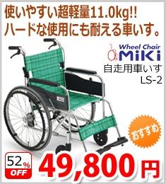 ミキ 自走用車いすLS-2