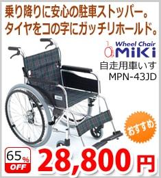 自走用車いす MPN-43JD