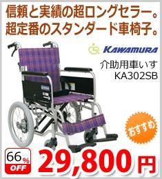 KA302SB