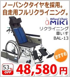 リクライニング式 自走用車いすBAL-13