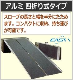 イーストアイ アルミ4折式タイプ