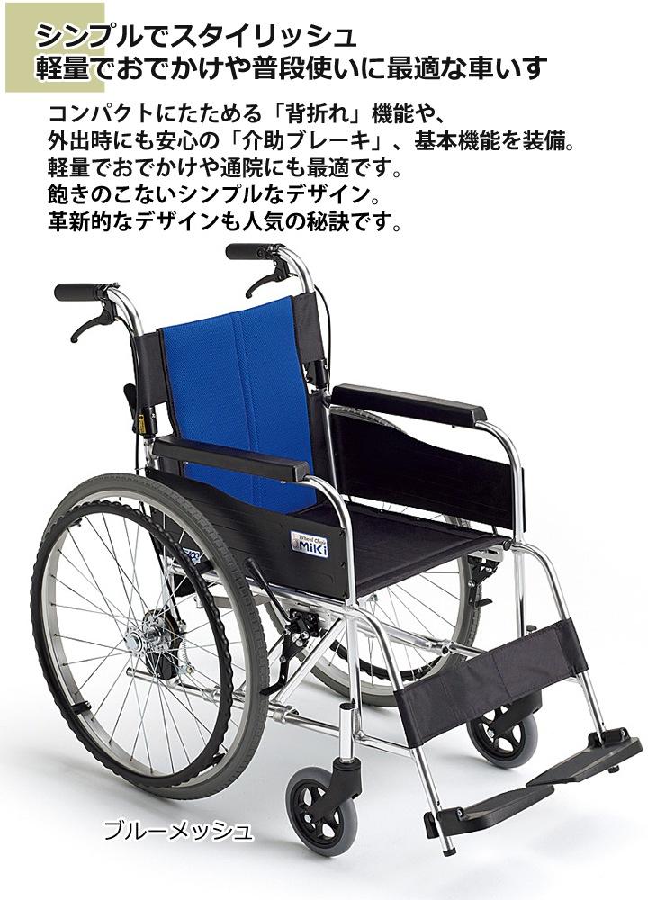 基本機能が備わったスタンダード自走用車いすの決定版。飽きのこないシンプルでスタイリッシュなデザインも人気の秘訣です。病院や施設での使用にも最適な車いすです。信頼のJISマーク認定車。