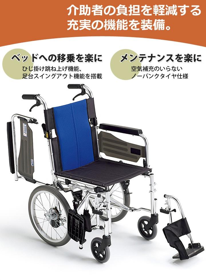 BALシリーズの多機能タイプ。ひじ掛け跳ね上げ、足台スイングアウト機能を装備した介助用車いす。移乗の際に、とても便利です。空気補充のいらないノーパンクタイヤ仕様。