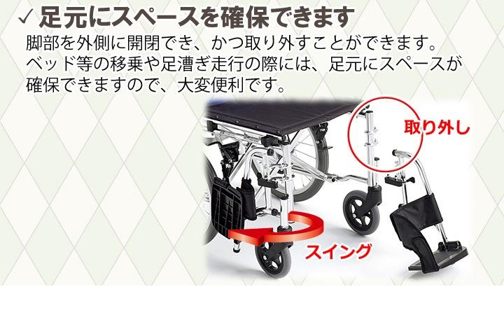 足台スイングアウト機能で脚部を外側に開閉できます。
