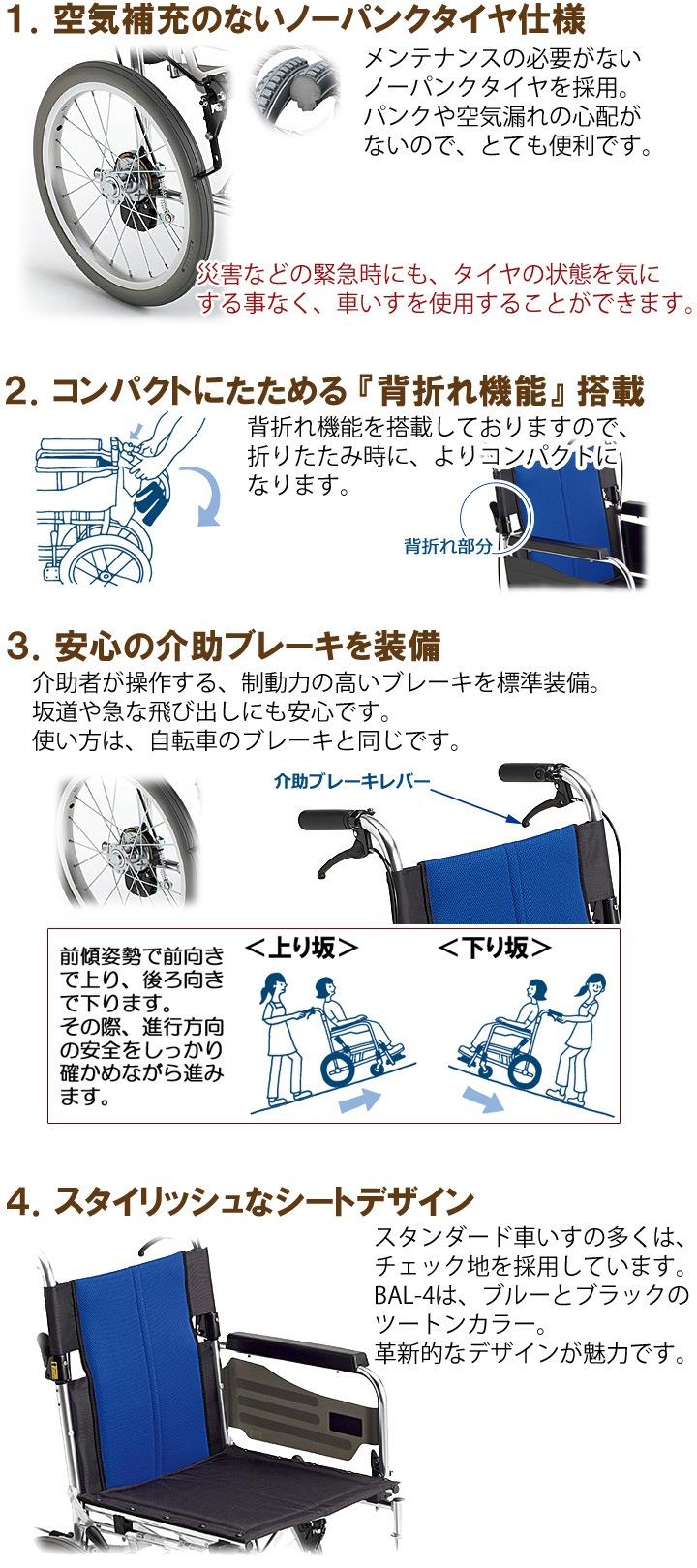 多機能 介助用車いす BAL-4の機能説明