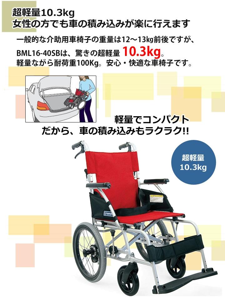 BMLは超軽量の10.3kg!軽量でコンパクトだから、車の積み込みもラクラク!