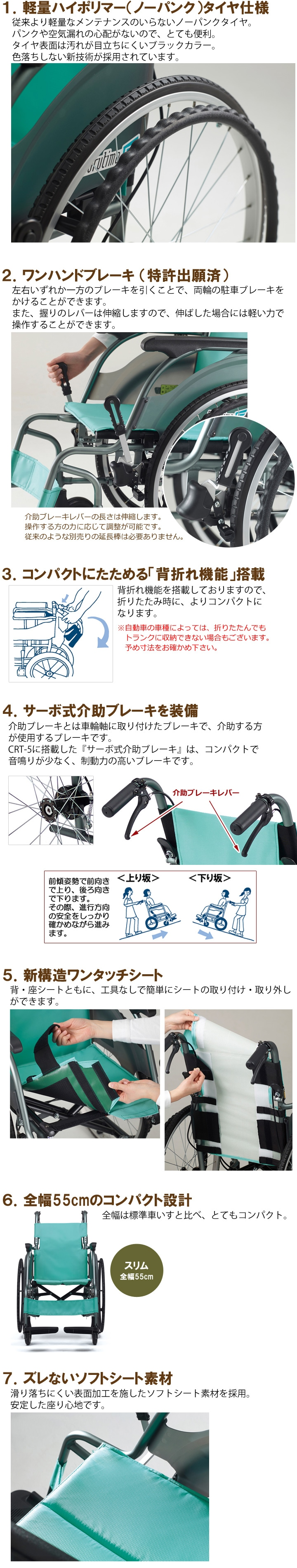 自走用車いす CRT-5の機能
