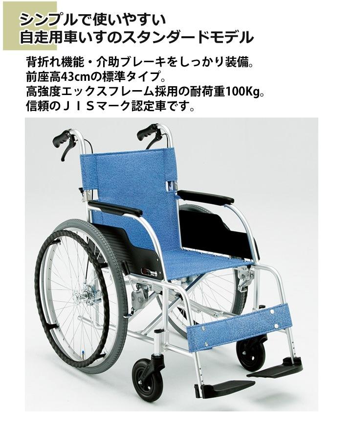背折れ機能・介助ブレーキ装備のスタンダードアルミ製自走用車いす。前座高43cmの標準タイプ。耐荷重100kg。信頼のJISマーク認定車。