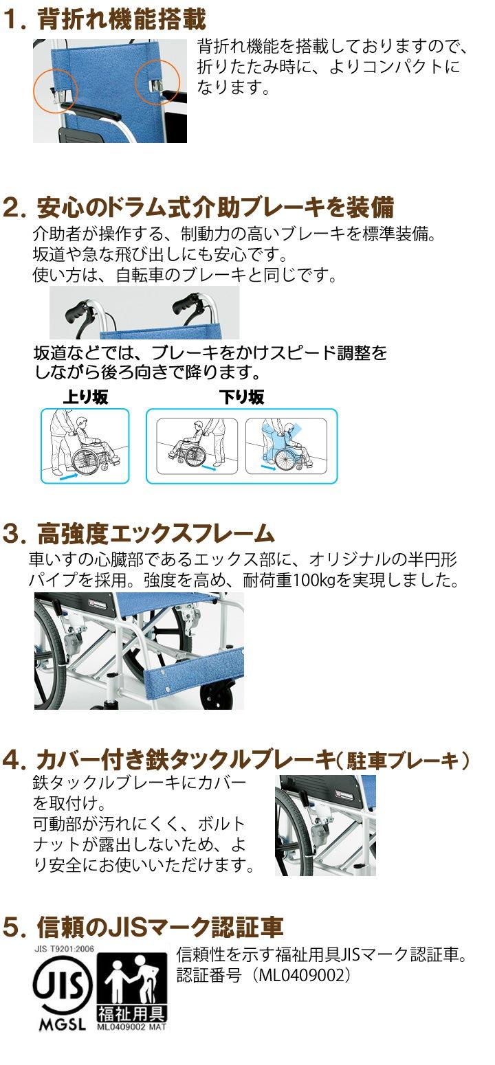 介助用車いす ECO-301の機能説明