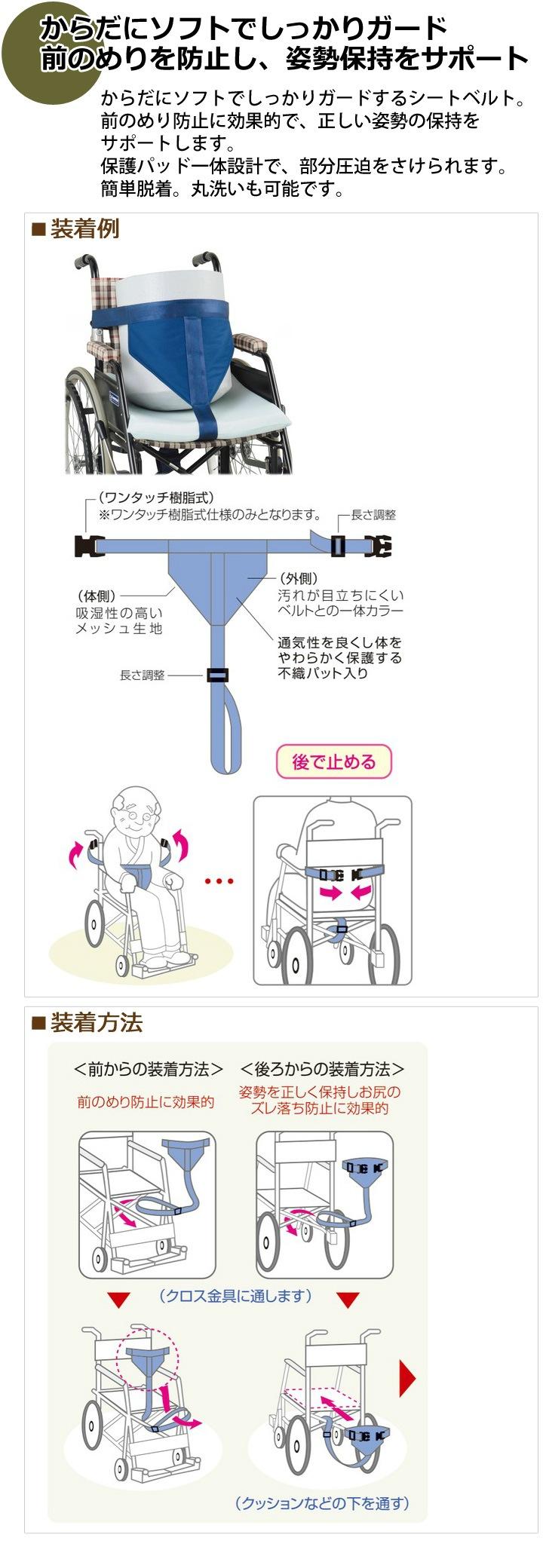 からだにソフトでしっかりガードするシートベルト。前のめりの防止、正しい姿勢の保持をサポートします。