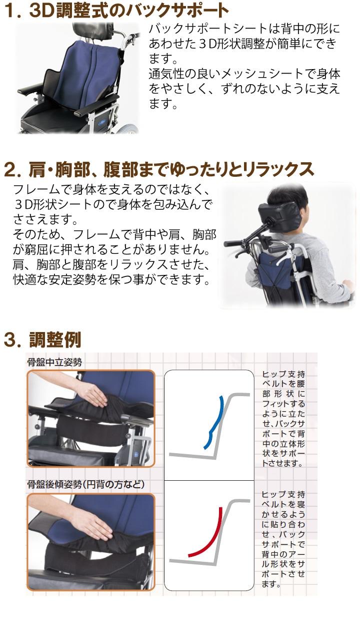 3D調整式のバックサポートで肩・胸部、腹部までリラックス