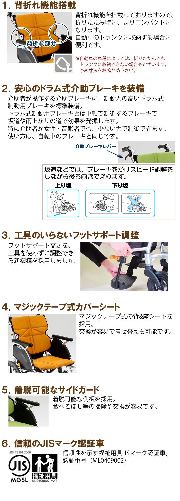 介助用車いす NEXT-21B「ネクストコア 介助用」の機能説明