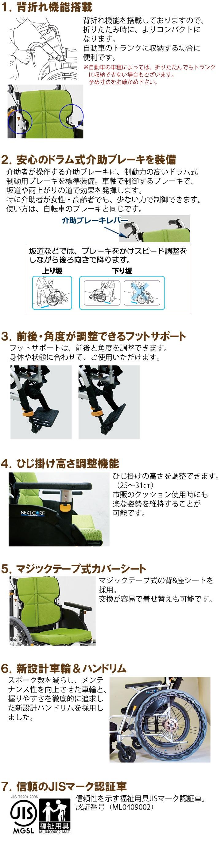自走用車いす NEXT-51B「ネクストコア-アジャスト 自走用」の機能説明