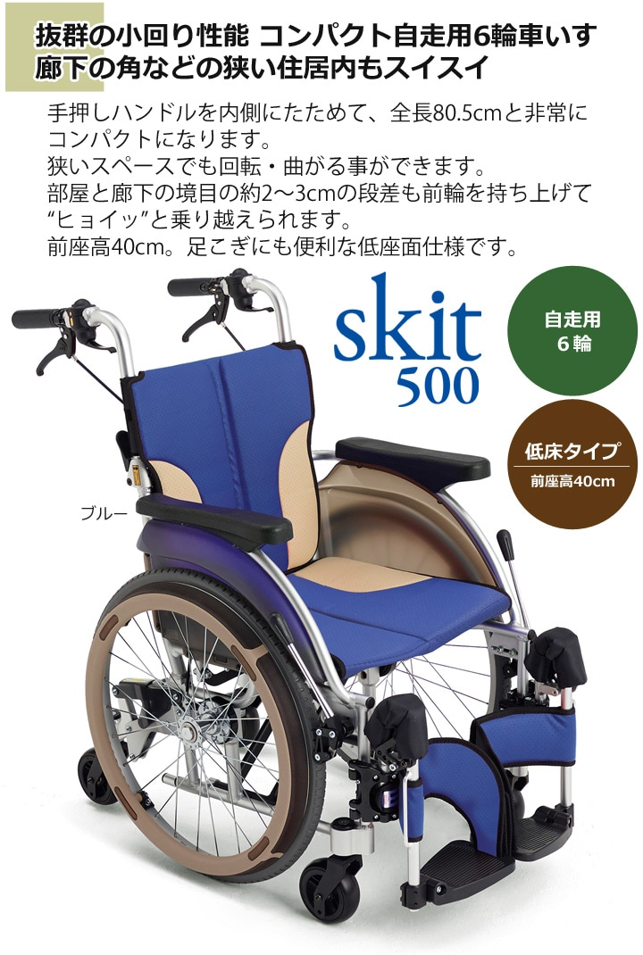 抜群の小回り性能 コンパクト自走用6輪車いす。 廊下の角などの狭い住居内もスイスイ。小柄な方や足こぎをされる方におすすめの低座面仕様。
