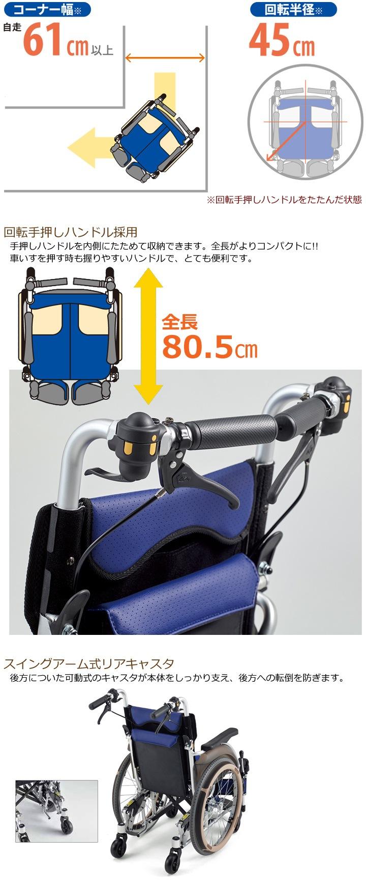 回転手押しハンドル採用。手押しハンドルを内側にたためて収納できます。全長がよりコンパクトに!!   車いすを押す時も握りやすいハンドルで、とても便利です。