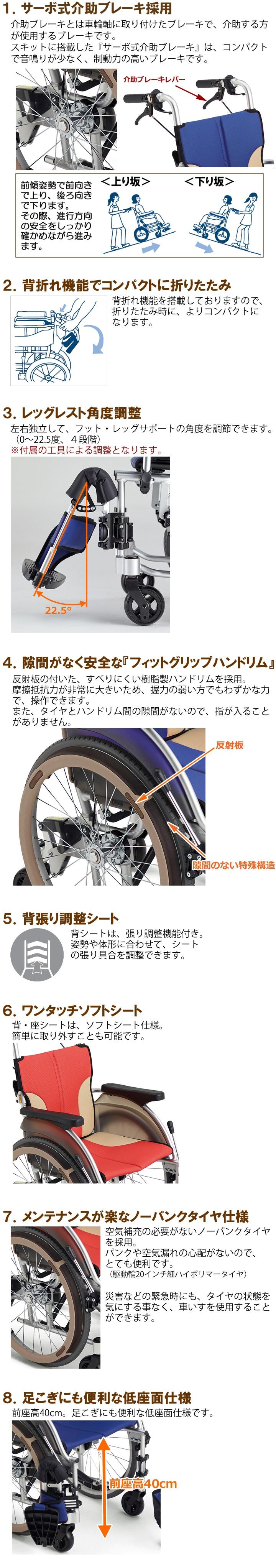 低床型 自走用六輪車いす SKT-500「スキット500」の機能説明
