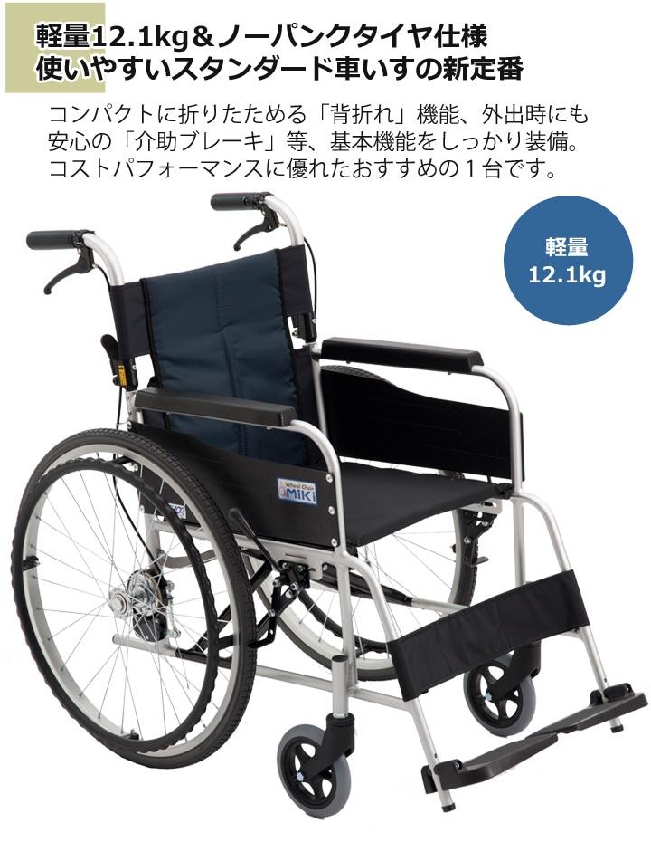 軽量12.1kg&ノーパンクタイヤ仕様。 使いやすいスタンダード車いすの新定番。
