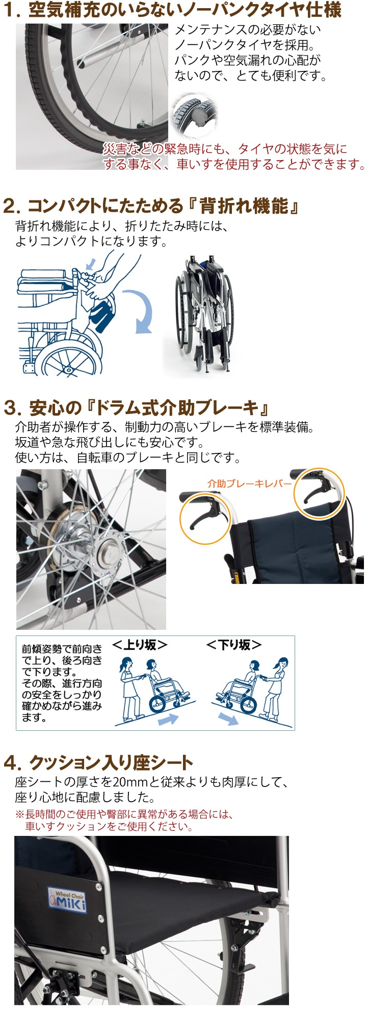 自走用車いす USG-1の機能説明