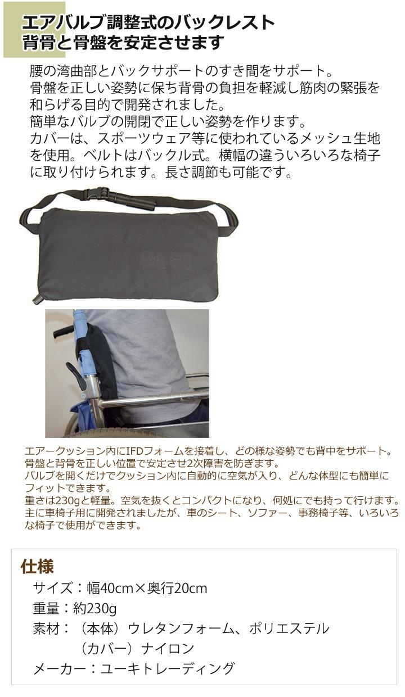 エアバルブ調整式のバックレスト。 背骨と骨盤を安定させます。