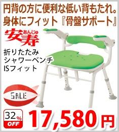 【アロン化成】シャワーチェアーISフィット