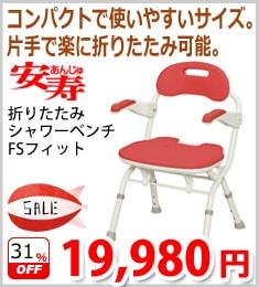 【アロン化成】シャワーチェアーFSフィット