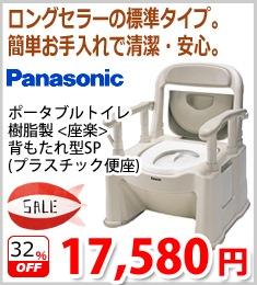 【パナソニック】ポータブルトイレ座楽 背もたれ型SP(標準便座)