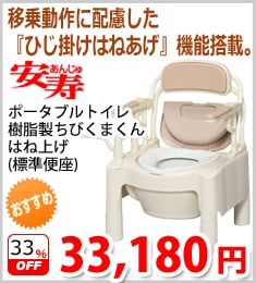 【アロン化成】ポータブルトイレちびくまくんはね上げ(標準便座)