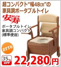 【アロン化成】ポータブルトイレ家具調コンパクト(標準便座)