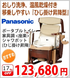 【パナソニック】家具調トイレ 座楽 シャワポット ひじ掛け昇降タイプ