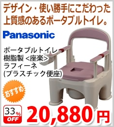 【パナソニック】座楽 ラフィーネ(標準便座)