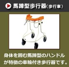 歩行  器