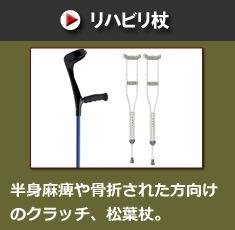 リハビリ杖(クラッチ・松葉杖)