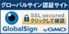 SSLグローバルサインのサイトシール