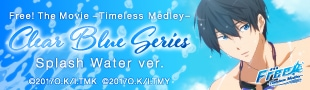 "劇場版 Free!-Timeless Medley- ""Clear Blue Series -Splash Water ver.-"" 商品特設サイト"