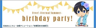 Free!ES birthday party! 特設サイト