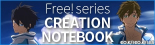 Free! series CREATION NOTEBOOK 特設サイト