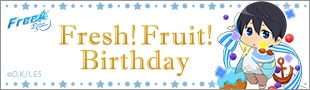 Free!ES Fresh! Fruit! Birthday