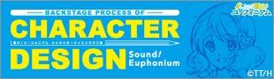 響け!ユーフォニアム キャラクターメイキングラフ集