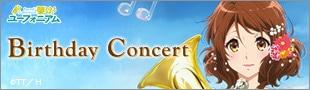 響け!ユーフォニアム Birthday Concert | 京アニショップ!