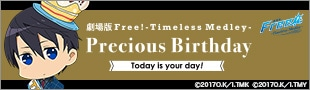 劇場版 Free!-Timeless Medley- Precious Birthday