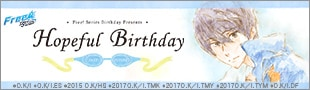Free!シリーズ Hopeful Birthday