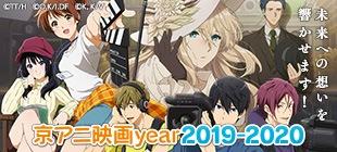 『京アニ映画year2019-2020』