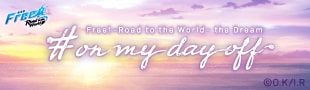 Free!-Road to the World-the Dream #on my day off 商品特設サイト