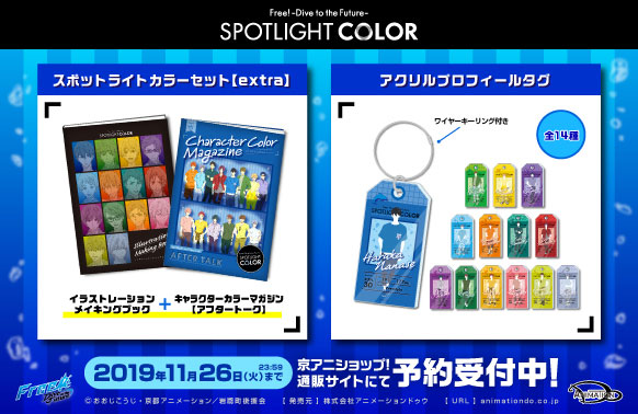 Free!DF SPOTLIGHT COLOR