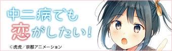 『中二病でも恋がしたい!』公式サイト