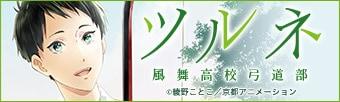 『ツルネ −風舞高校弓道部−』公式サイト